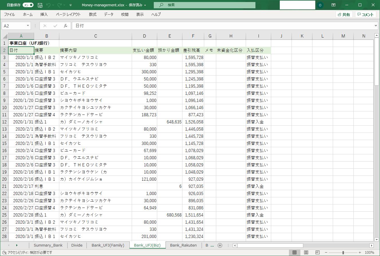 金融機関の明細収集ツール【明細画面】